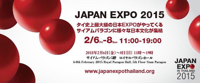 japanexpothailand2015j
