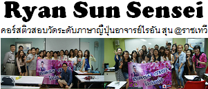 ryansunsensei_jtc_group