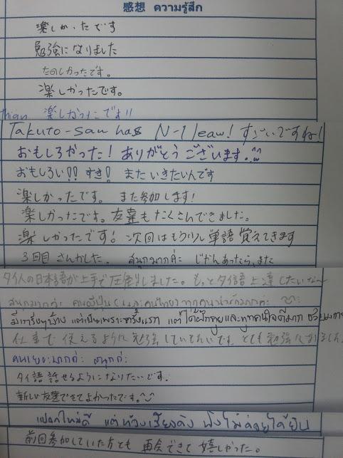 18th_kansou