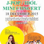AEON-Sriracha-shopping-center-J-POP-IDOL-MINI-CONCERT
