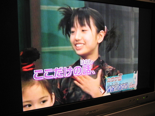 ティー・ニー・イーブン(あっち・こっち・日本)チャンネル3
