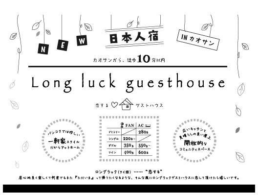 Long luck guesthouse1
