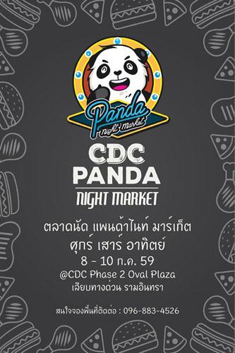 パンダ ナイトマーケット