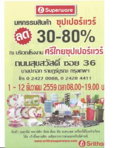 superware sale バンコク