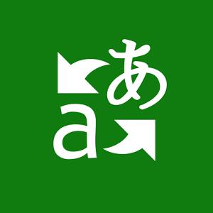 日本語⇔タイ語の自動音声翻訳・通訳アプリ