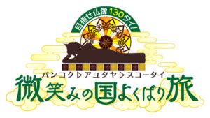 バンコク・アユタヤ・スコータイ BSジャパン