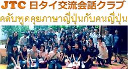 JTC日タイ交流会話クラブ คลับพูดคุยภาษาญี่ปุ่นกับคนญี่ปุ่น