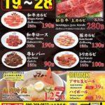 焼き肉ヤマト プロモーション