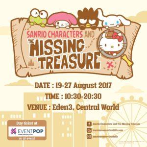 The Missing Treasure セントラルワールド