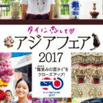 阪急うめだ本店 アジアフェア2017 タイ特集