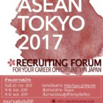 ASEAN TOKYO 2017
