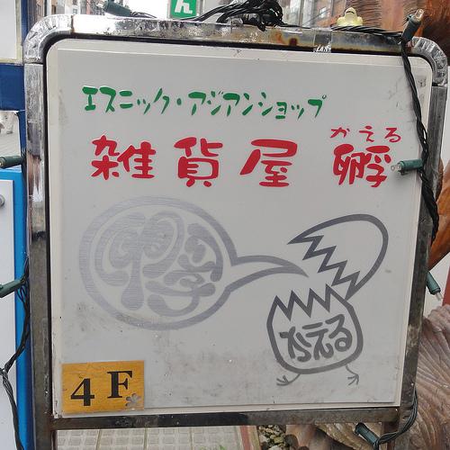 雑貨屋 バンコク マトメ