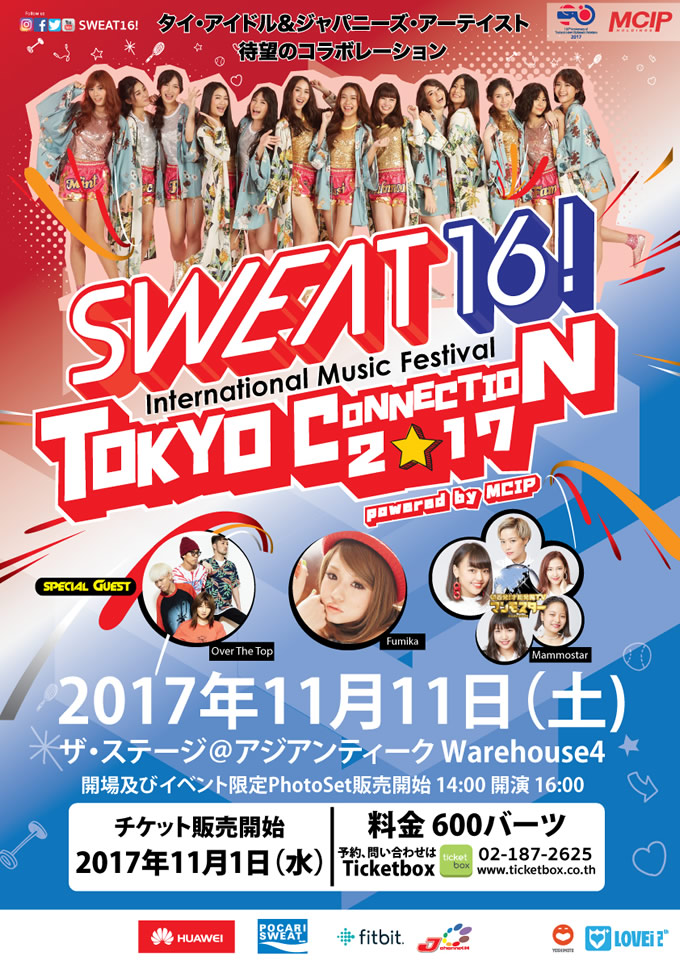 SWEAT16 Tokyo Connection