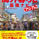 タイなど「移住者たちのリアルな声でつくった 海外暮らし最強ナビ アジア編」
