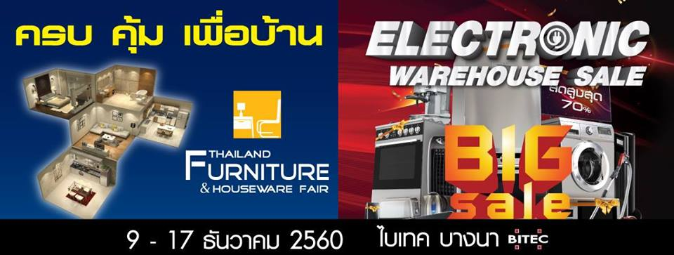 バンコク 家具家電セール Thailand Furniture Houseware Fair