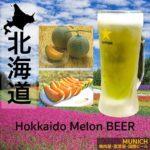 プロンポンNihonmachiで北海道メロンビール!Munich BBQ