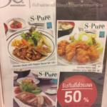 タイのフジレストラン鶏定食80バーツ