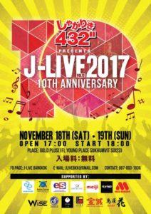 アソークで「J-LIVE 2017」