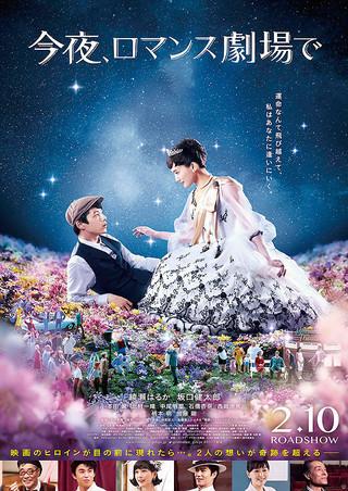 今夜、ロマンス劇場で@タイ・バンコク上映!綾瀬はるか・坂口健太郎