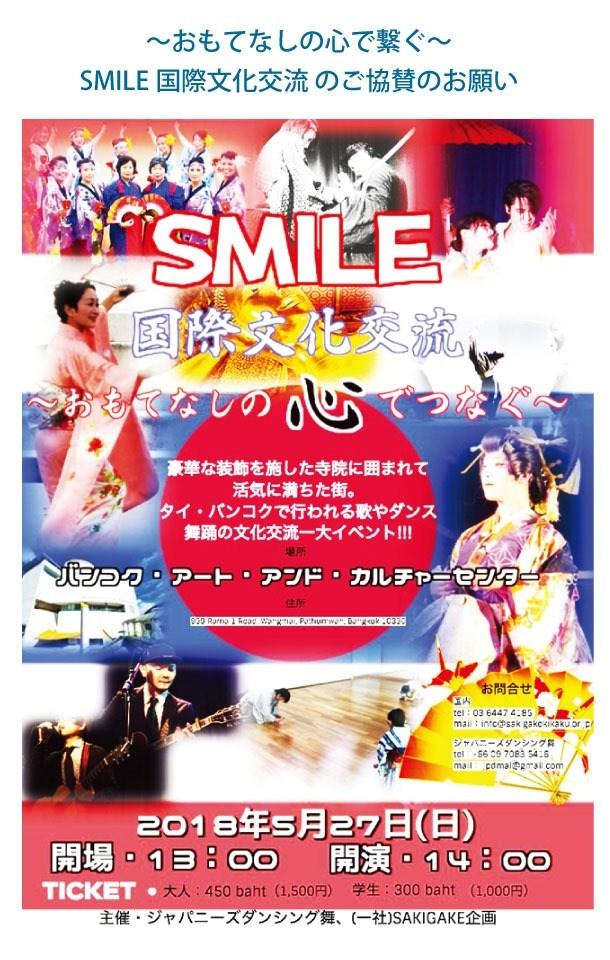 SMILE国際文化交流@バンコク芸術文化センター!