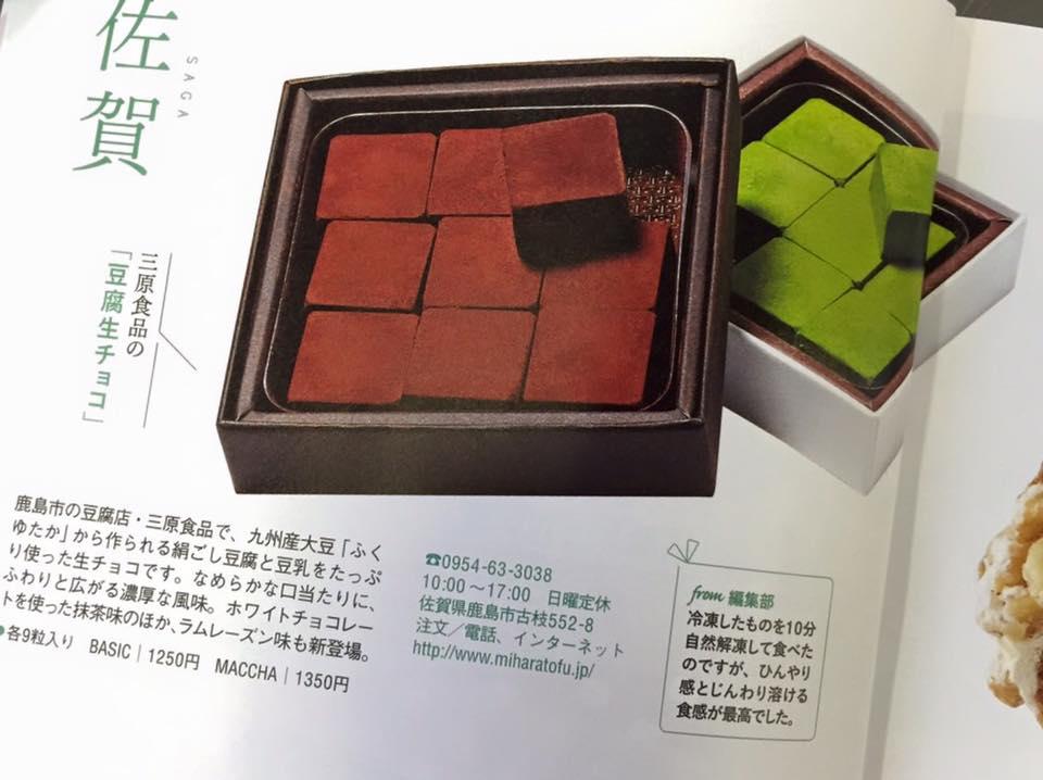豆腐生チョコの三原豆腐店がバンコク進出!あのGAGGANと組む