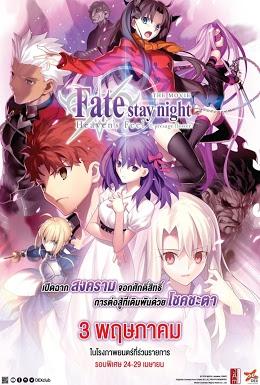 劇場版 Fate stay night [Heaven's Feel] @バンコク・タイ上映!