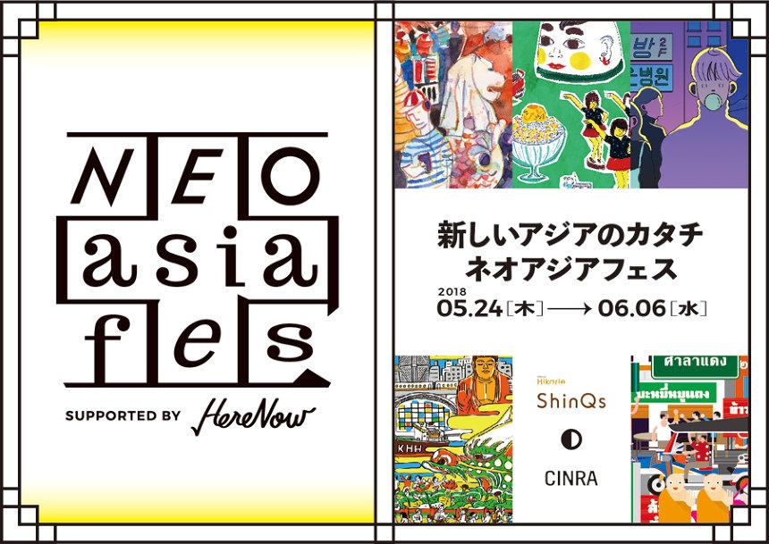 ネオアジアフェス@渋谷ヒカリエ!