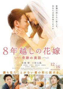 8年越しの花嫁@バンコク・タイ上映!