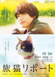 旅猫リポート@バンコク・タイ上映!