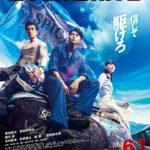 オーバードライブ@バンコク・タイ上映!