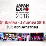 ジャパンエキスポ タイランド 2018@サイアムパラゴン!