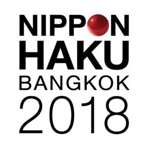 日本博 NIPPONHAKU 2018@バンコク サイアムパラゴン!
