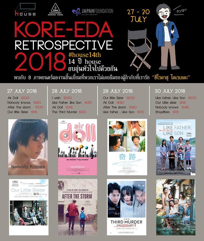 カンヌ最高賞パルムドール是枝監督8作品上映@バンコク!