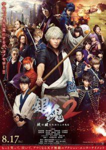 銀魂2 掟は破るためにこそある@バンコク・タイ上映!小栗旬