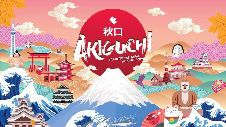 秋口日本祭り King Power Aki-Guchi 2018@アヌサワリー!