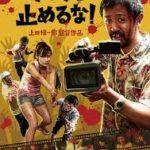 カメラを止めるな!@バンコク・タイ上映!