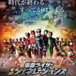 仮面ライダー平成ジェネレーションズ FINAL@バンコク・タイ上映!