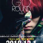 Hurry Go Round@バンコク タイ上映!12月1~X JAPAN HIDEの映画