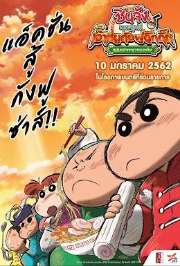クレヨンしんちゃん爆盛@バンコク タイ上映!