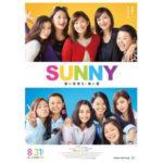 SUNNY 強い気持ち 強い愛@バンコク タイ上映!