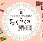 日本でタイなど海外土産をネット購入できる!JTBワールドショッピングプラザ