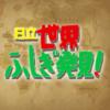 世界ふしぎ発見@バンコク タイ!3月2日放送 乃木坂46・秋元真夏