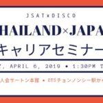 タイ日本人学生会がキャリアセミナー開催@チョンノンシー!4月6日 JSAT