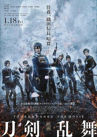 「刀剣乱舞」映画@バンコク タイ上映!