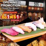 寿司1つ注文で1つタダ@居酒屋555 オンヌット ピープルパーク!