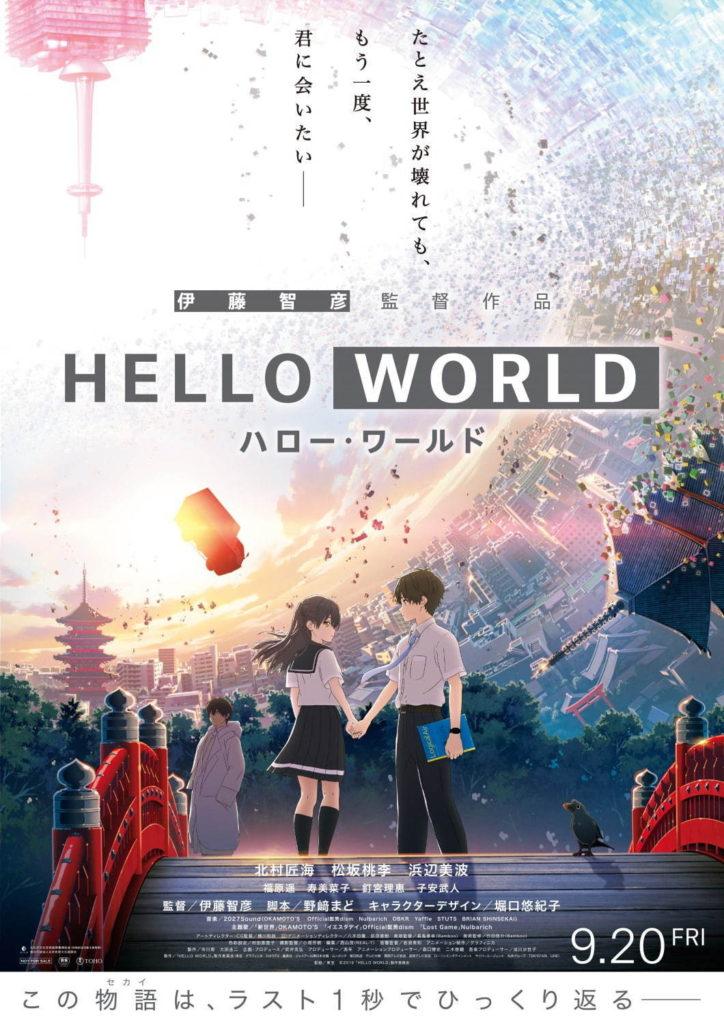 ハローワールド HELLO WORLD@バンコク タイ上映!
