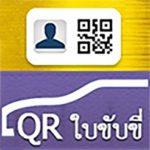 タイの運転免許証アプリ化 DLT QR Licence!