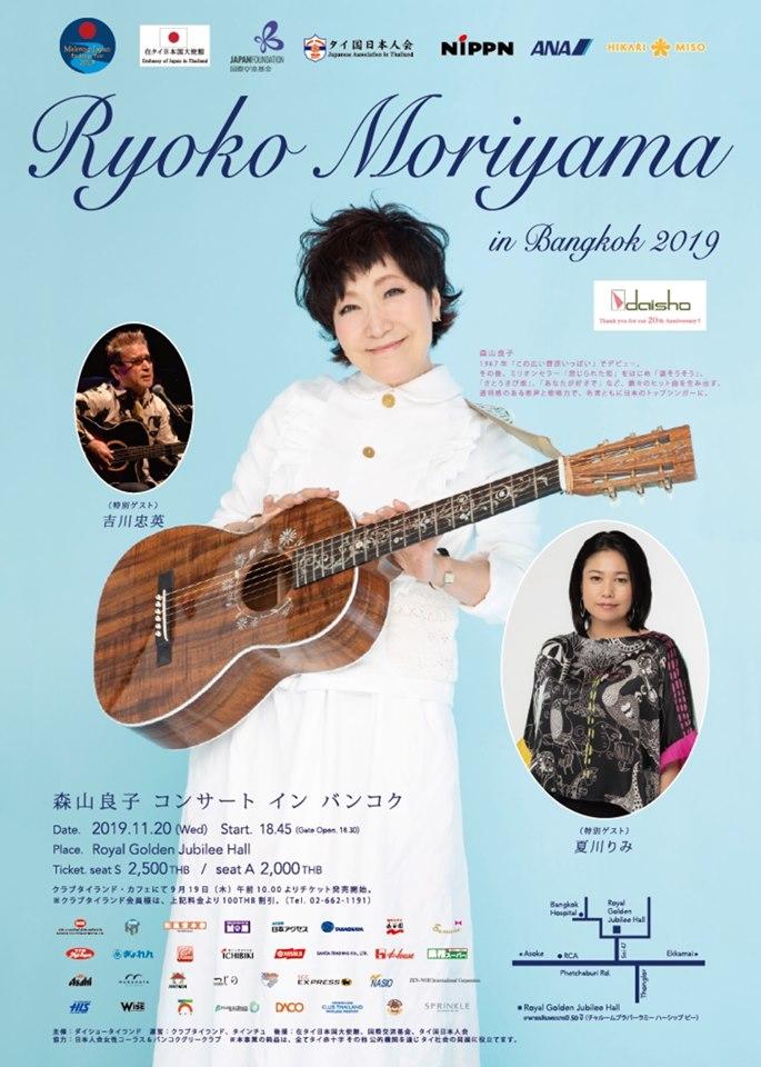 森山良子コンサート@バンコク タイ!