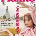 フィガロジャポン2020年2月号 特集:ときめきのタイ!