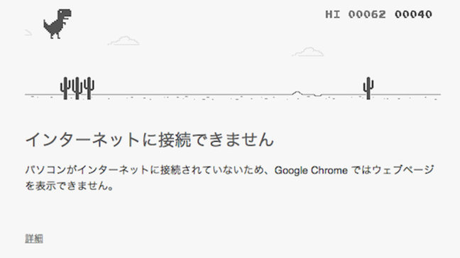 google_chrome_offline_game
